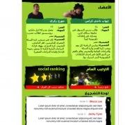 Mountain Dew Arabia: Facebook Page Design 02