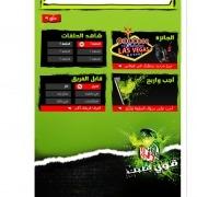 Mountain Dew Arabia: Facebook Page Design 03