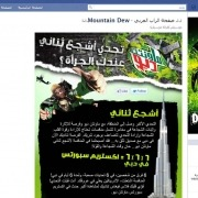 Mountain Dew Arabia: Facebook Page Design