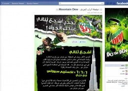 Mountain Dew Arabia: Facebook Page Design